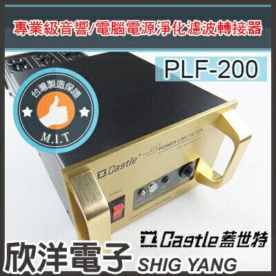 ※欣洋電子※Castle蓋世特專業音響電腦電源淨化濾波轉接器電源延長線3孔(3P)12插座(PLF-200)