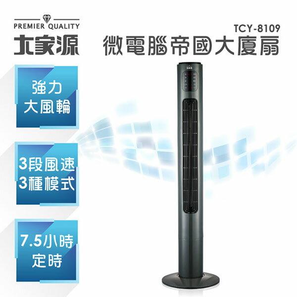 【大家源】微電腦帝國大廈扇循環扇TCY-8109