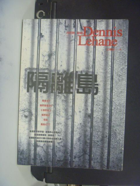 【書寶二手書T5/一般小說_HLF】隔離島_丹尼斯.勒翰 , 尤傳莉