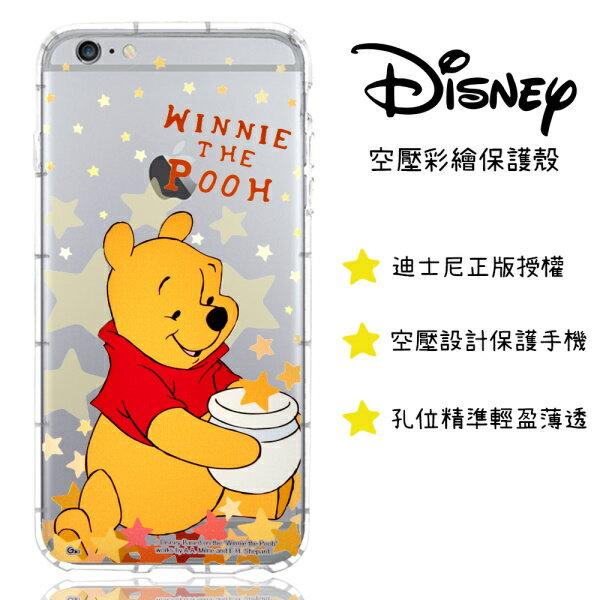 【迪士尼】iPhone66sPlus(5.5吋)星星系列防摔氣墊空壓保護套(維尼)