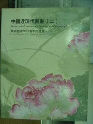 【書寶二手書T7/收藏_PCM】中國嘉德2007春季拍賣會_2007/5/12_中國近現代書畫(二)