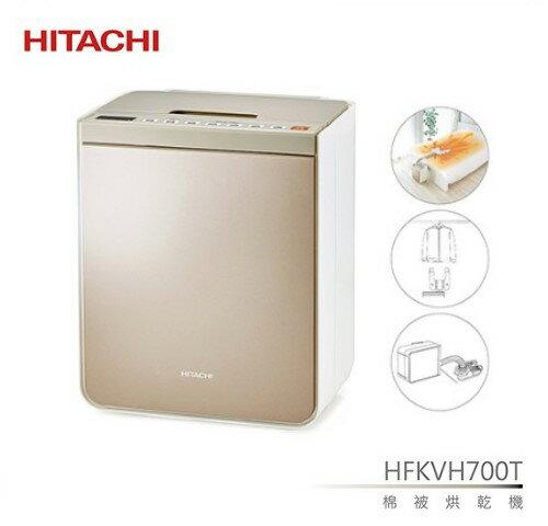 【佳麗寶】-(日立HITACHI)四季棉被烘乾機(HFKVH700T)