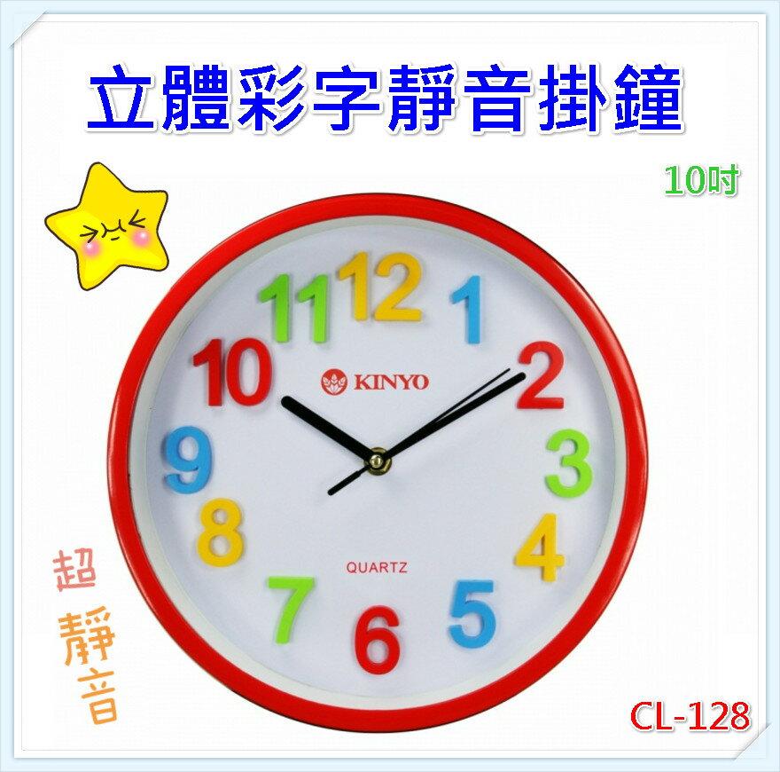 ?含發票?賣家送電池?立體彩字靜音掛鐘?時鐘 掃描機芯 掛鐘 超靜音 CL-128?
