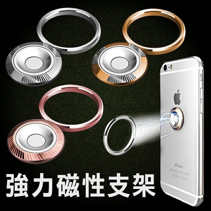 個性創意 多功能磁吸指環支架 手機支架扣 通用黏貼式金屬架 指環扣 戒環支架 手機架 平板架 懶人支架 工商活動禮贈品
