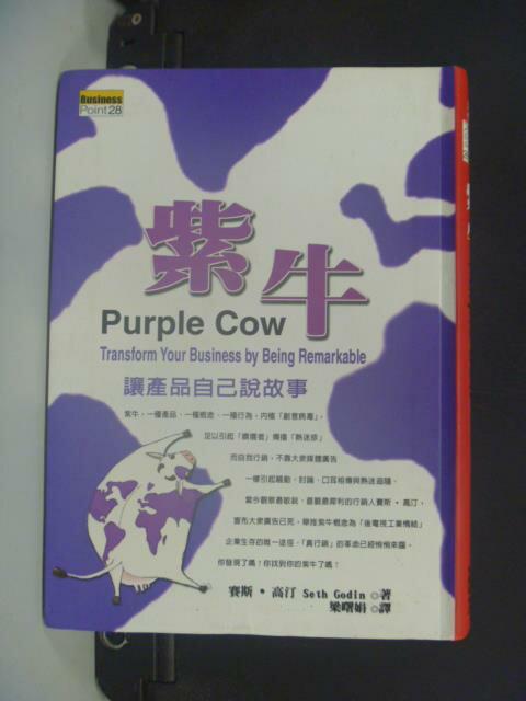 【書寶二手書T3/行銷_GAC】紫牛_讓產品自己說故事_賽斯‧高汀
