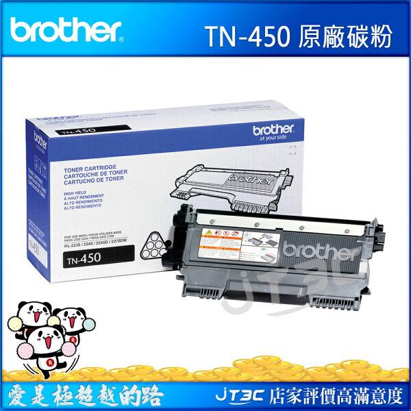【滿3千15%回饋】【免運】brotherTN-450原廠黑色碳粉匣《2支內可超取》※回饋最高2000點