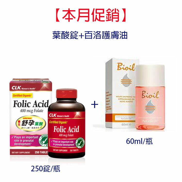 【本月促銷】CLK健生生技-舒孕葉酸錠250錠 +百洛護膚油60ml
