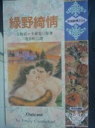 【書寶二手書T5/言情小說_JBC】綠野綺情_喬亞軒, 艾美莉卡麥