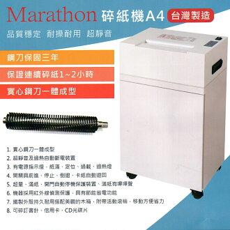 馬拉松 Marathon M2418 碎紙機(短碎狀)可連續碎1-2小時/台灣製造◆送300元7-11禮券