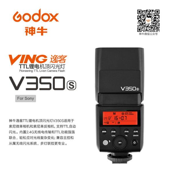 ◎相機專家◎Godox神牛V350S+X1發射器SonyTTL鋰電機頂閃光燈公司貨
