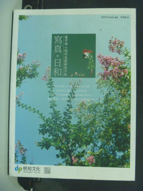 ~書寶 書T2/攝影_ZAL~寫真~日和:讓幸福入鏡的氛圍攝影手帖_許明煌 MOSH bo