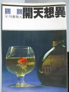 【書寶二手書T1/短篇_KPT】異想天開_關關_民68