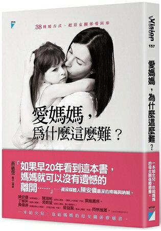 愛媽媽,為什麼這麼難?:38種暖方式,把母女關係愛回來