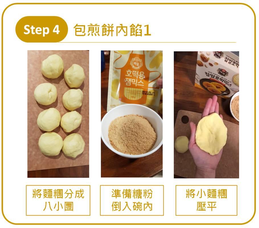 《Chara 微百貨》韓國CJ 糖 煎餅 預拌 粉 糖煎餅粉 煎餅粉 尹食堂 韓劇 DIY 糖心 糖餅 粉  400g 4