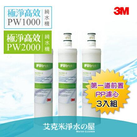 3M PW2000 / PW1000極淨高效純水機/ 逆滲透RO淨水器-- 專用第一道前置PP濾心3RS-F001-5《3入》