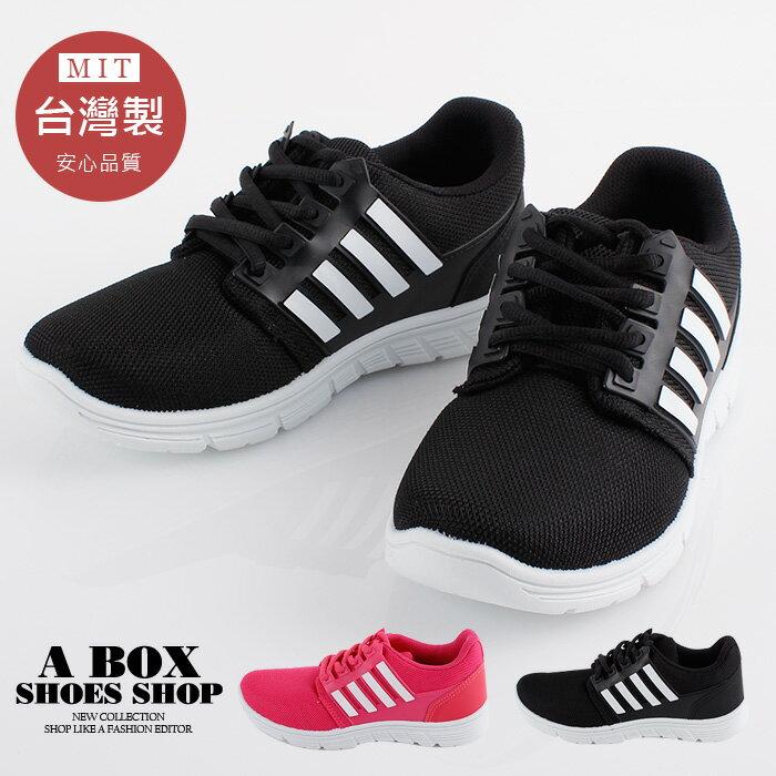 【KBC-1869】綁帶休閒鞋 運動鞋 慢跑鞋 街頭風條紋素面透氣網布 MIT台灣製 2色