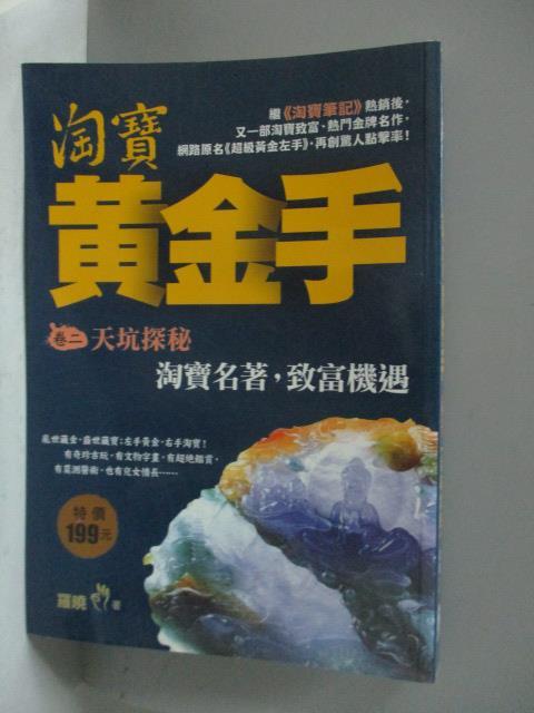 【書寶二手書T9/一般小說_ICA】淘寶黃金手(卷二)-天坑探秘_羅曉