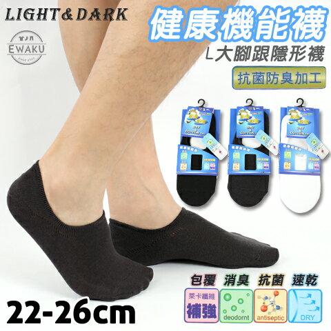 【esoxshop】健康機能襪 抗菌防臭 L大腳跟隱形襪 台灣製 Light & Dark 三元第