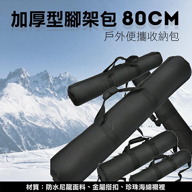 攝彩~80cm腳架袋 加厚型腳架包 燈架包 攝影收納袋 泡棉燈架袋 攝影外拍包 傘袋 手提
