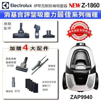【New Z1860款】Electrolux 伊萊克斯龍捲風極靜輕量除螨吸塵器 ZAP9940【送風動渦輪頭+靜電撢+轉接頭+5片加強型活性碳濾網】