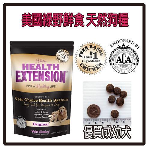 【力奇】綠野鮮食 天然狗糧 優質成幼犬-4LB/磅-580元【關節保健配方】(A001A01)
