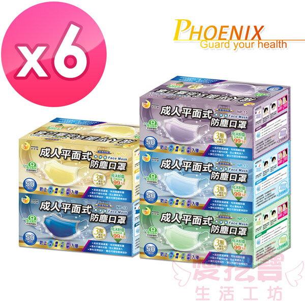 愛挖寶生活工坊:【菲尼斯】時尚馬卡龍色系成人平面防塵口罩50入x6盒(可挑色)NP-13XPH*6免運費