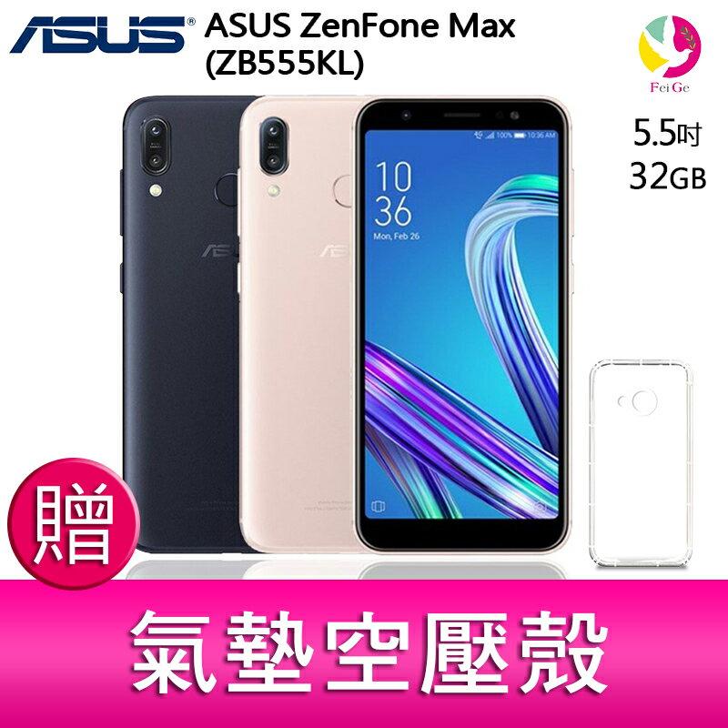 分期0利率 華碩ASUS ZenFone Max ZB555KL 5.5吋 32G 智慧型手機 贈『氣墊空壓殼*1』▲最高點數回饋10倍送▲