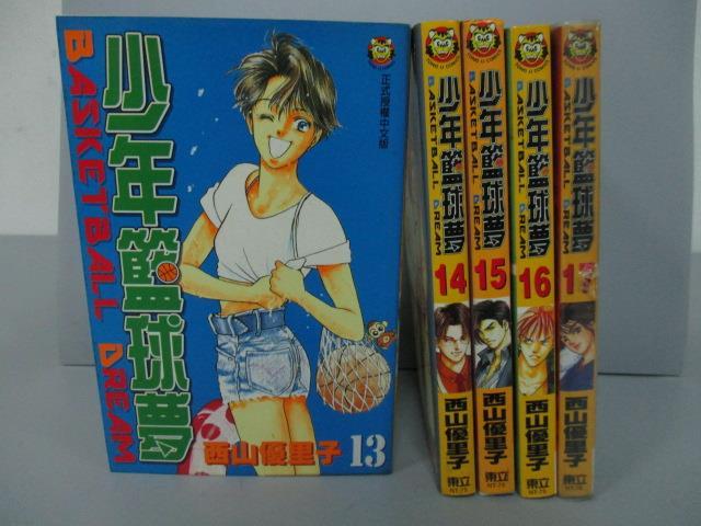 ~書寶 書T2/漫畫書_NFG~少年籃球夢_13~17集間_5本合售_西山優里子