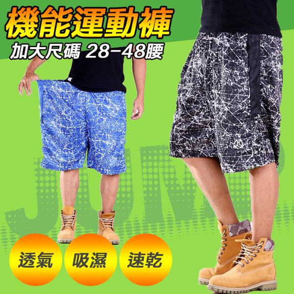 【CS衣舖】加大尺碼28-48腰吸濕排汗極度快乾舒適吸汗機能伸縮腰圍運動短褲2813