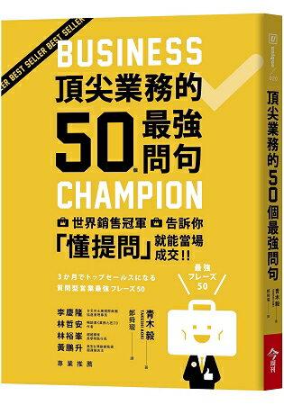 頂尖業務的50個最強問句:世界銷售冠軍告訴你,懂提問就能當場成交