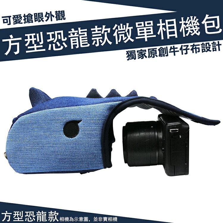 【小咖龍】 方型恐龍相機包 微單 收納包 攝影包 防潑水 Nikon J2 J3 J5 Canon EOS M M2 M3 M5 M10