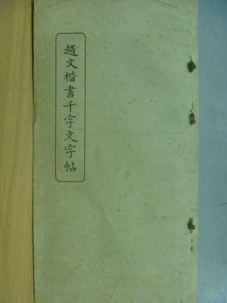 【書寶二手書T2/藝術_PAM】趙文楷書千字文字帖_民53