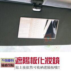 ORG《SD1281》加大款~DIY 汽車 車用 遮陽板化妝鏡 不鏽鋼化妝鏡 化妝鏡 鏡子 車用鏡子 遮陽板鏡 汽車用品