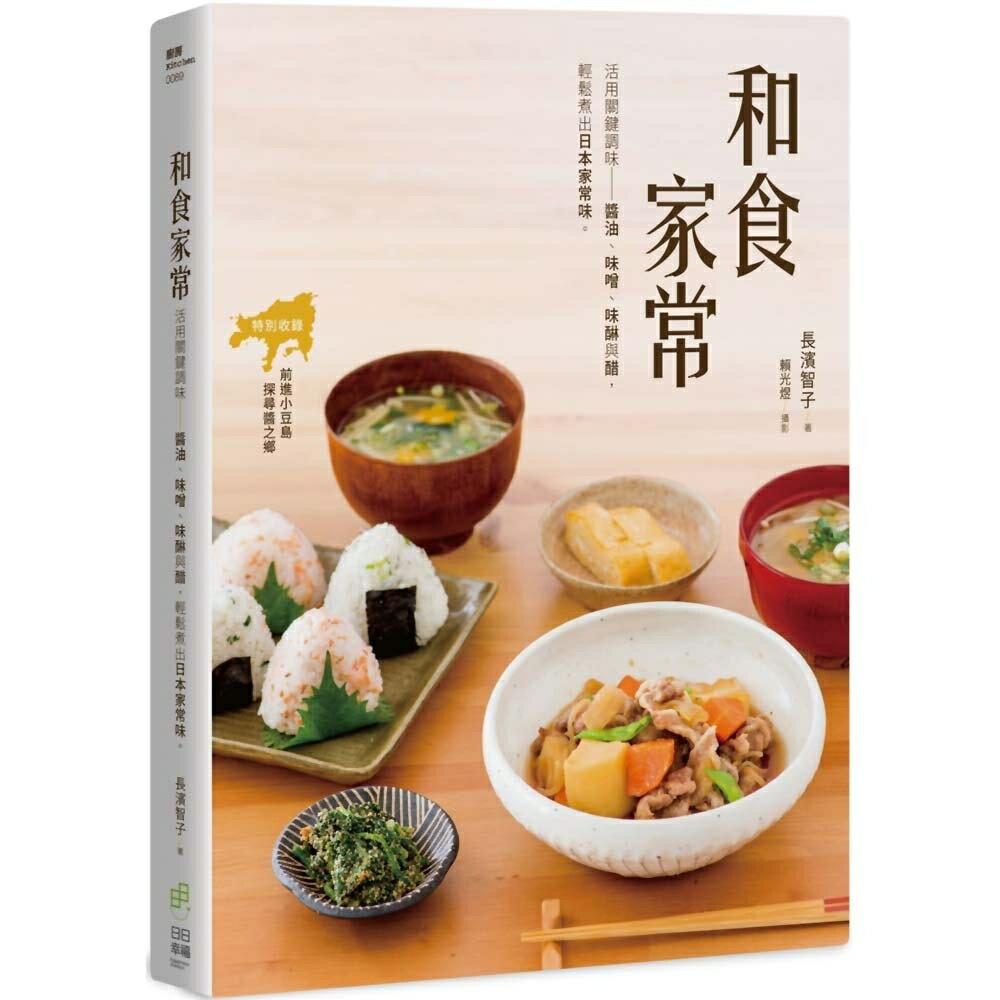 和食家常活用關鍵調味:醬油、味噌、味醂與醋,輕鬆煮出日本家常味。