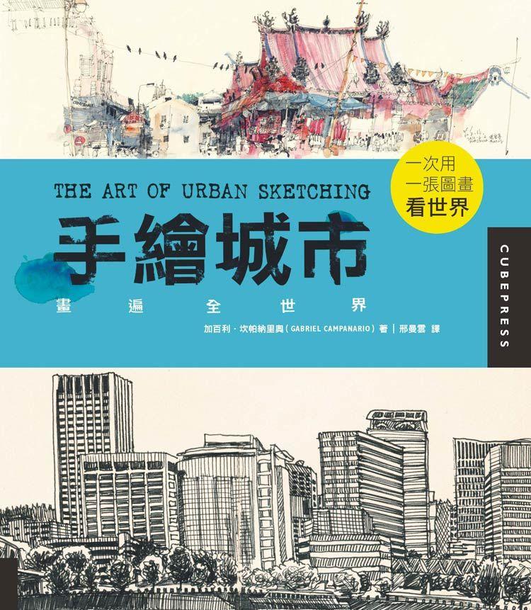手繪城市:畫遍全世界(積木 )
