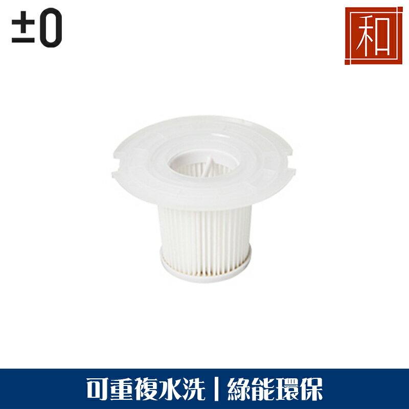 ±0正負零 XJC-Y010吸塵器專用濾網 XJA-B040