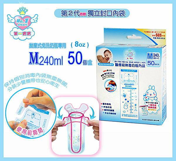 【第一寶寶】二代免洗奶瓶內袋補充包(M)240ml(50入) 【飛炫寶寶】