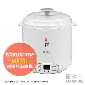 【配件王】日本代購 Marukome MP101 發酵機 優格機 麴食品 甘酒 保溫 健康 簡單操作 另 VYG-10