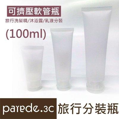 100ml旅行乳液分裝瓶 透明 擠壓式分裝瓶 軟管空瓶 按壓瓶 旅行組分裝 化妝品分裝瓶 保養品分裝 洗髮精 沐浴乳分裝
