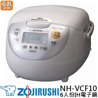 ZOJIRUSHI 象印 NH-VCF10 6人份IH電子鍋 黑金剛微電腦 公司貨 0利率 免運