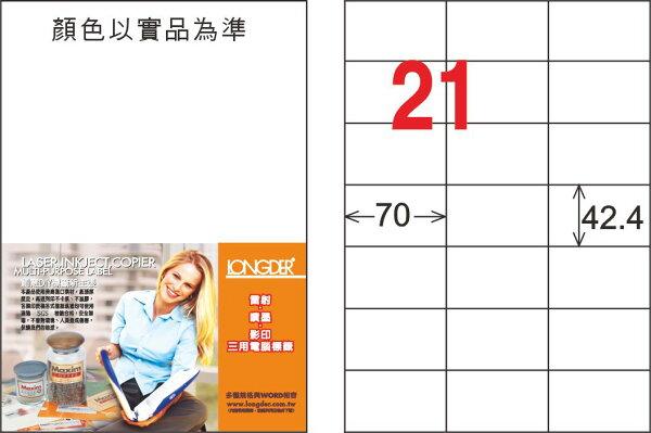 【龍德】LD-836-T-CA4透明護貝膜標籤(不可列印)42.4x70mm