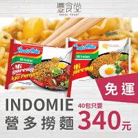 印尼 Indomie 營多撈麵  *40包/箱