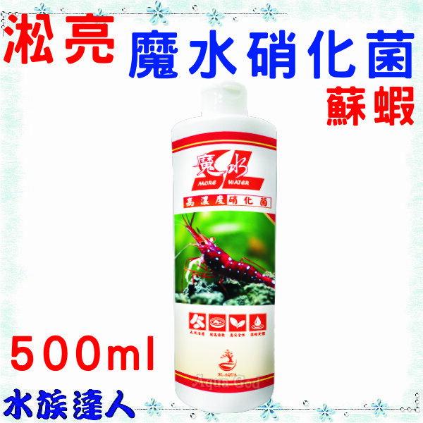 【水族達人】淞亮《魔水硝化菌 蘇蝦專用 500ml》