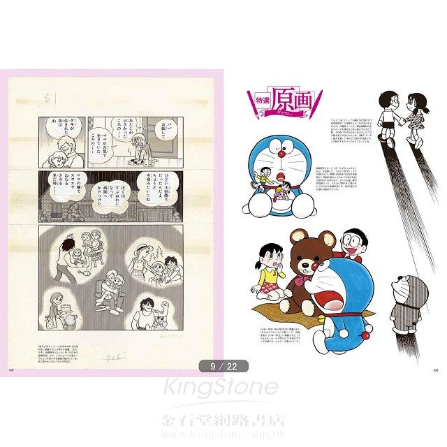 哆啦A夢與藤子.F.不二雄公式指南-哆啦A夢80週年紀念特刊 Vol.2 8
