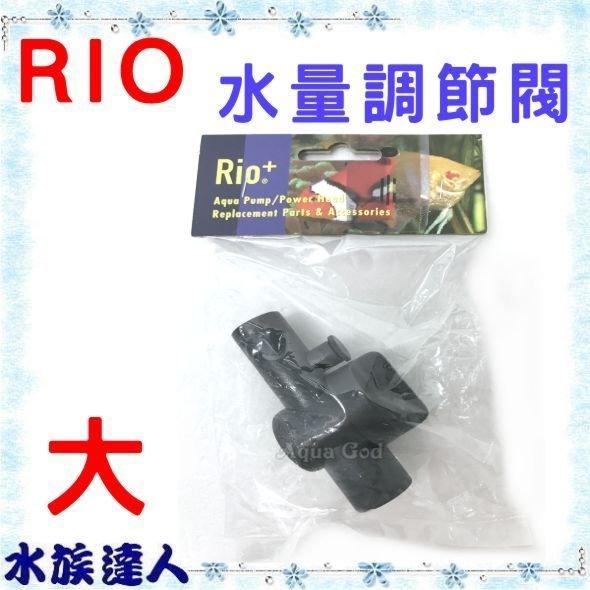 【水族達人】台灣製造Rio《沉水馬達 大型 專用水量調節閥 1入》調水閥 調節閥