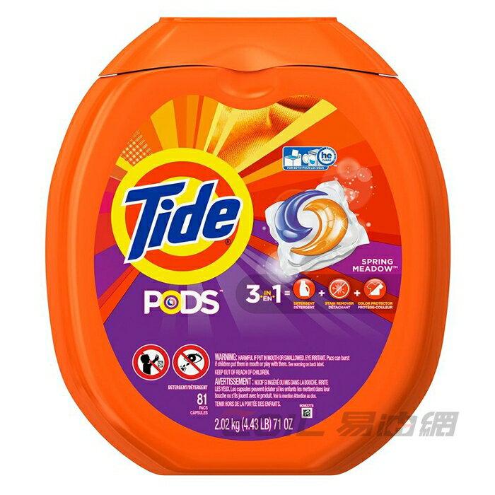 Tide PODS 3合1洗衣凝膠球(81顆)