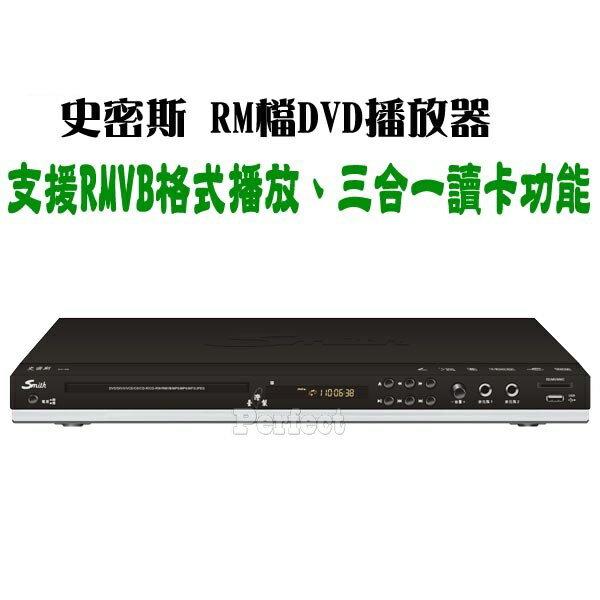 【Smith ● 史密斯】RM檔DVD播放器 DV-R8  **免運費**