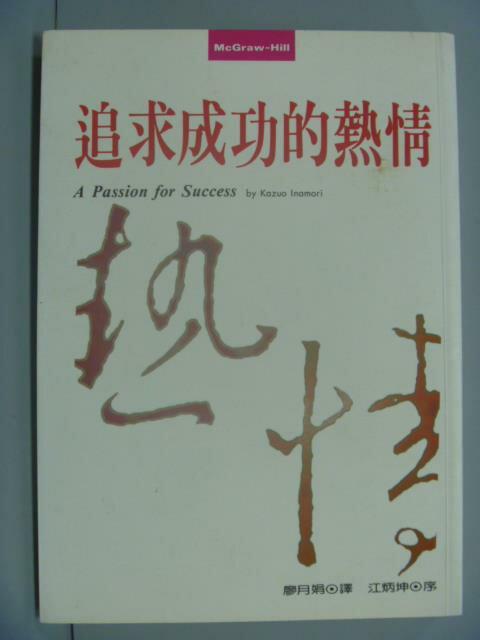 【書寶二手書T1/勵志_NHH】追求成功的熱情_稻盛和夫 , 廖月娟