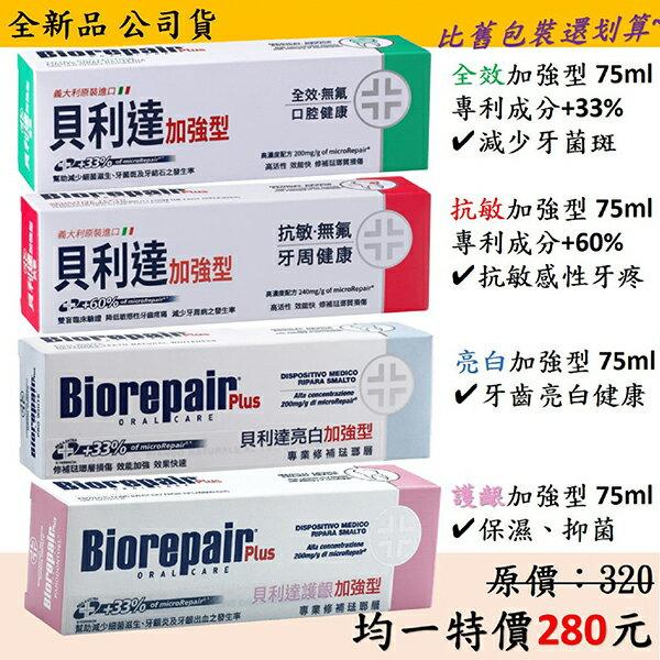 【BioRepair 貝利達】 Plus+ 牙膏75ml - 抗敏加強型