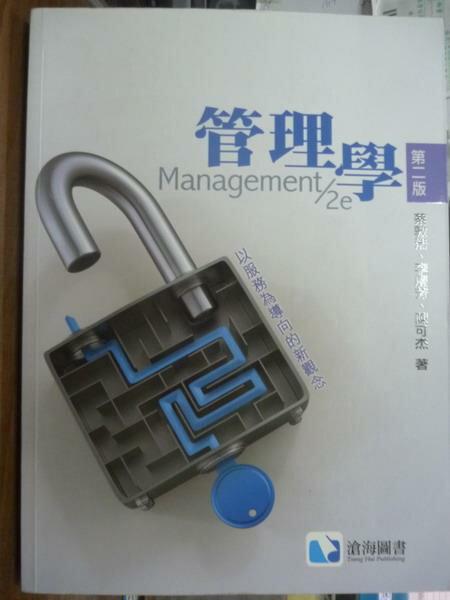 【書寶二手書T1/大學商學_PMR】管理學:以服務為導向的新觀念_蔡敦浩_2/e